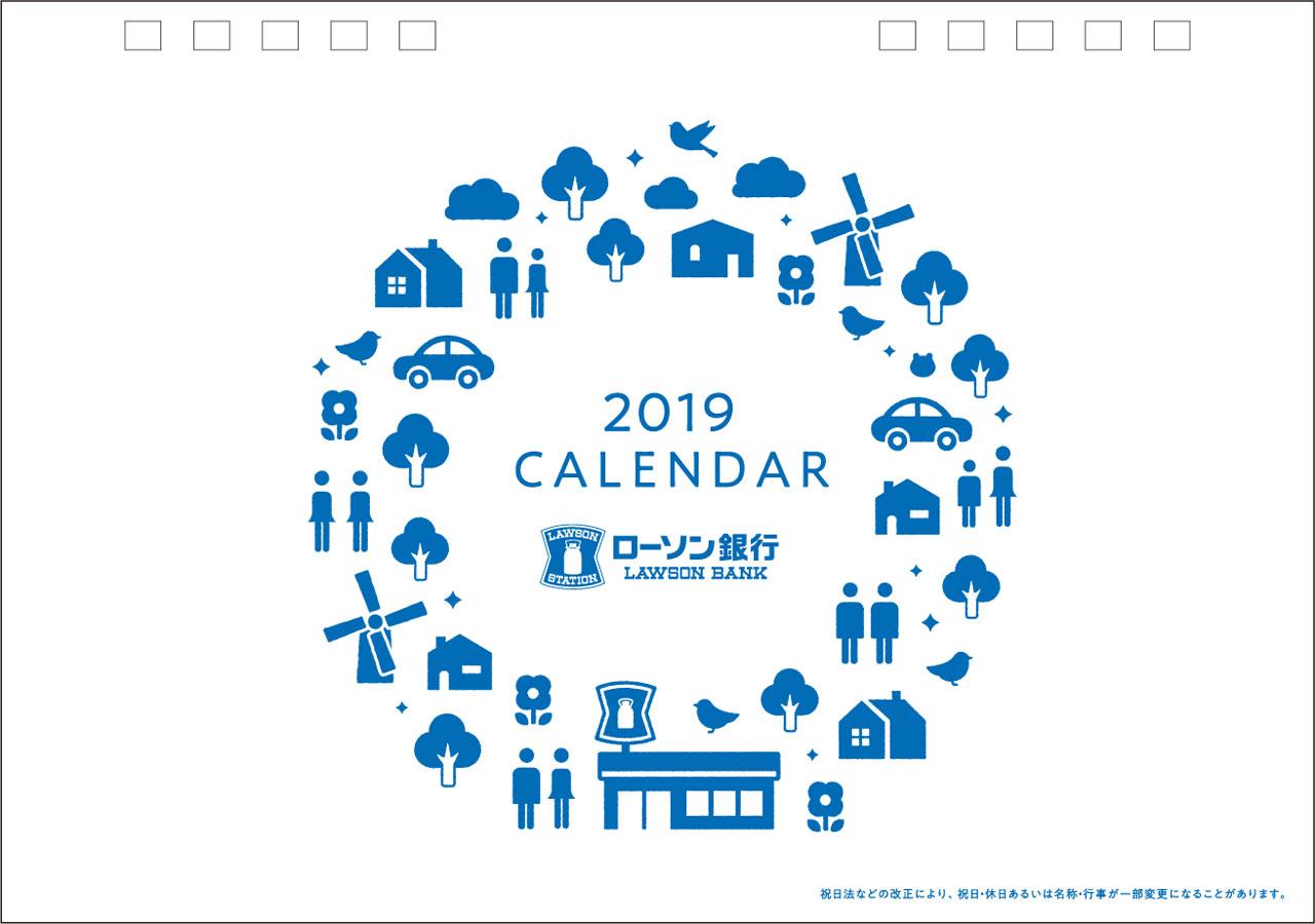 コーポレートアイデンティティ カレンダー