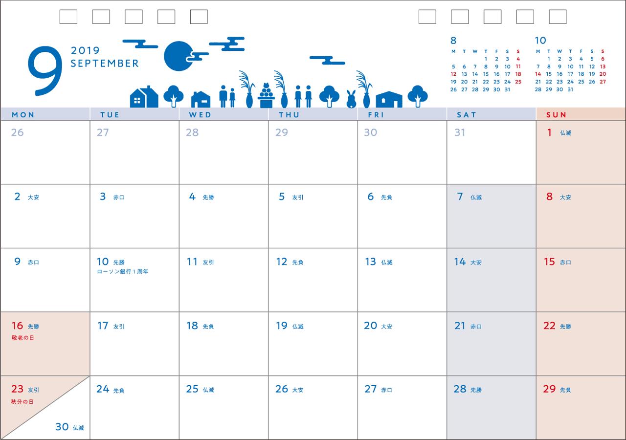 ビジュアルアイデンティティ カレンダー