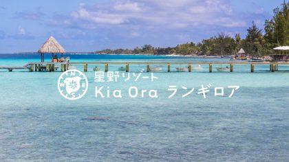 星野リゾート Kia Ora ランギロア
