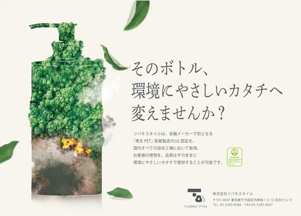 ブランディング会社 東京