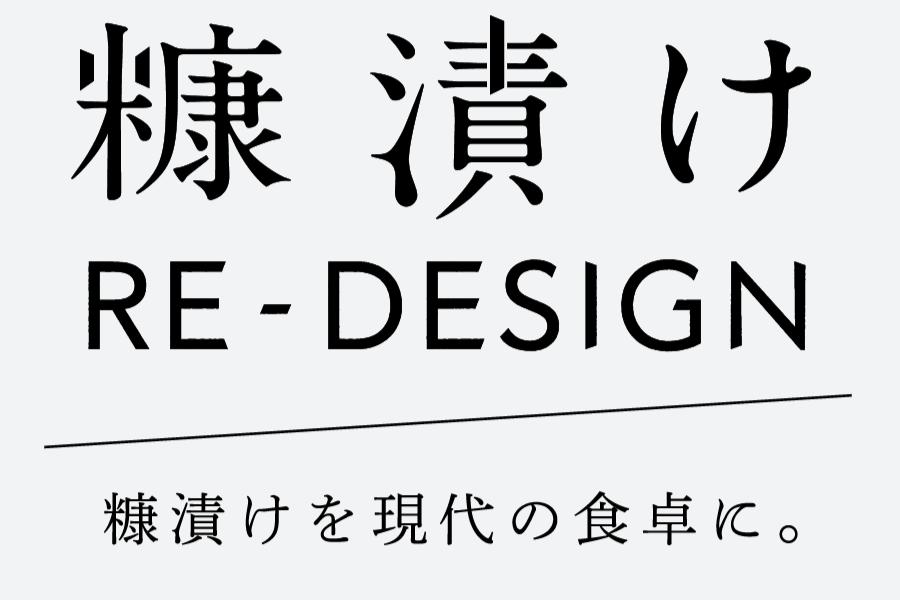 糠漬けRE-DESIGN